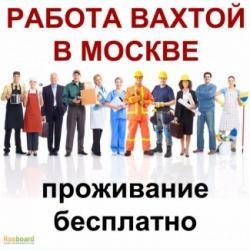 наибольшему тарифу работа в москве 1 3 вакансии для мужчин путевка оформлялась